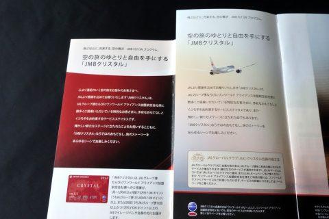 jmb-flyon-program冊子の冒頭文