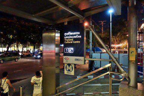 MRTタイ文化センター駅1番出口