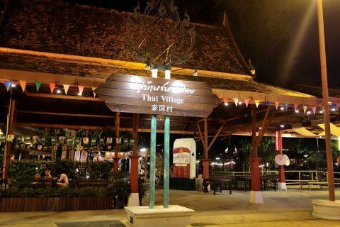 サイアムニラミットのタイ村