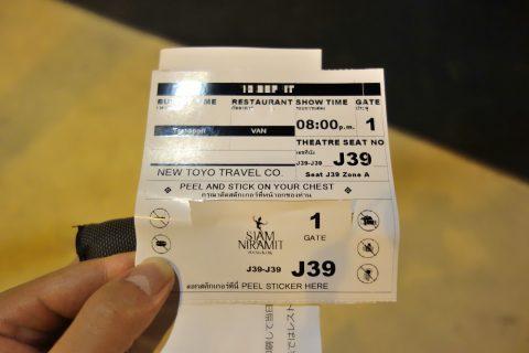サイアムニラミットのチケット