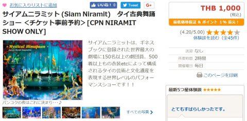 siamniramit-ticket (3)