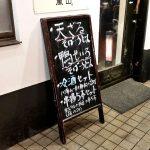 江古田駅前のそば屋「嵐山」の味…居酒屋メニューのある定食屋