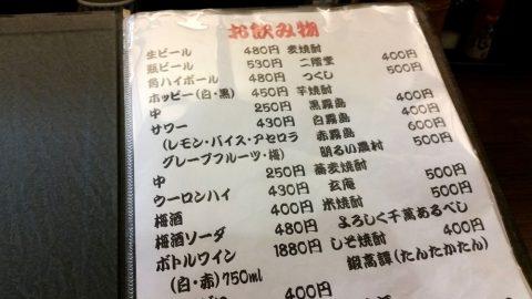 江古田のそば屋「嵐山」のアルコールメニュー