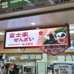 那覇空港で食べる【富士家ぜんざい】360円の味をレポート!
