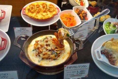 羽田空港国際線「神楽坂グラタン食堂」のメニュー
