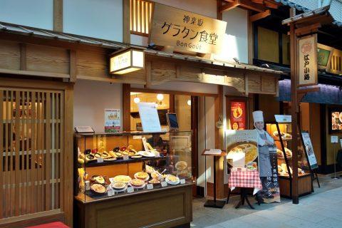 羽田空港国際線「神楽坂グラタン食堂」