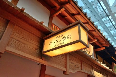 羽田空港国際線「神楽坂グラタン食堂」の看板