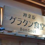 羽田空港で食べるグラタンとナポリタンの融合「神楽坂グラタン食堂Bon Gout」