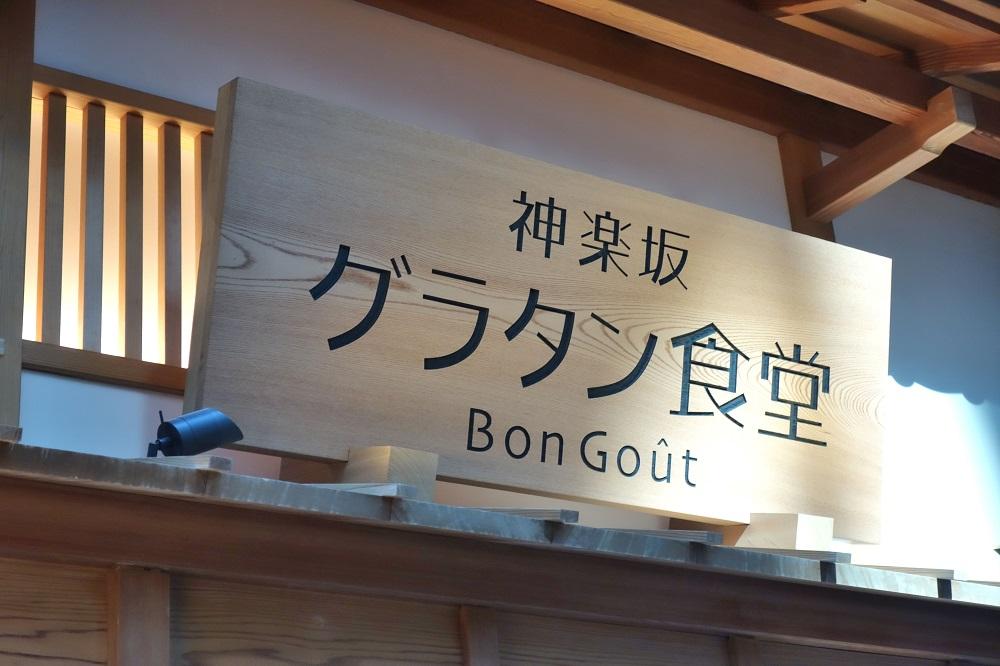 haneda-bon-gout (19)