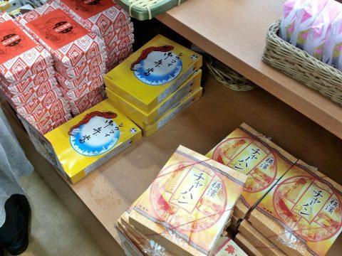 羽田で買う崎陽軒のシウマイ弁当