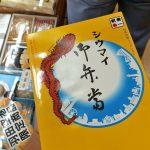 羽田空港で崎陽軒シウマイ弁当の売場はココ!美味しい空弁を探して~