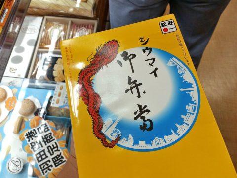 崎陽軒のシウマイ弁当を羽田空港で買う