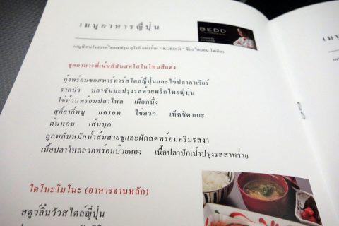 jal-businessclass-narita-bangkok (28)