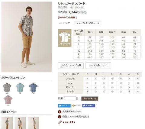 沖縄かりゆしMAJUNのWebショップ