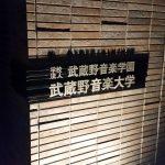 江古田新キャンパス初の学園祭へ~武蔵野音大【サンクンガーデン】の防音効果の程は?