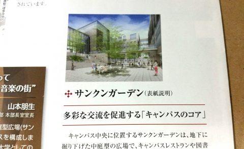 武蔵野音楽大学江古田新キャンパスのサンクンガーデン