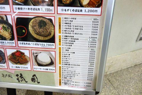 そば処琉風の価格