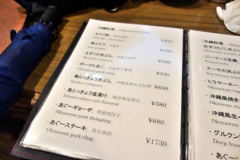 那覇の大衆居酒屋ヤンバルクイナのメニュー2