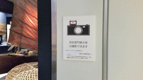 沖縄県立博物館・美術館は撮影OK