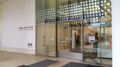沖縄県立博物館・美術館メインエントランス