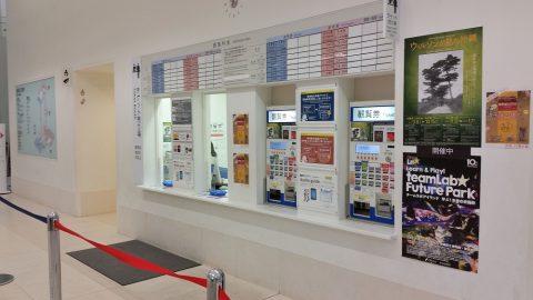 沖縄県立博物館・美術館のチケット券売機
