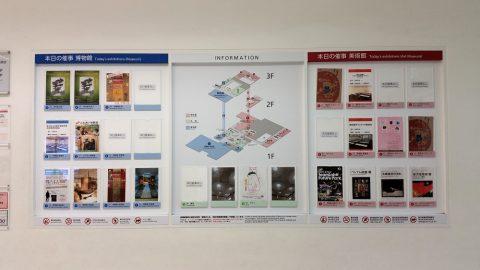 沖縄県立博物館・美術館の館内MAP