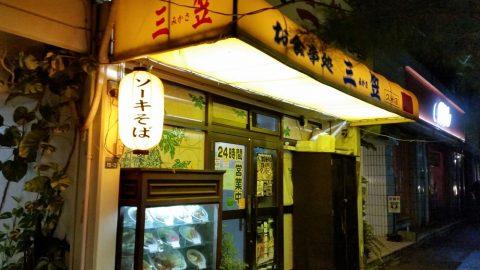 那覇で24時間営業の食堂「三笠」久米店