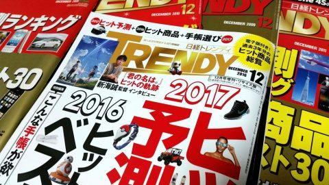 日経トレンディ2017年12月号