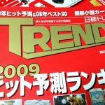 日経TRENDYヒット予測は当たるのか?過去の発売号と見比べてみた!