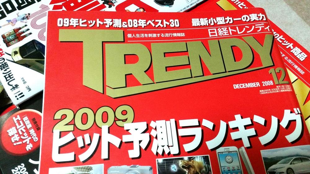 trendy (4)