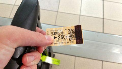 ゆいレールのQRコードつき切符