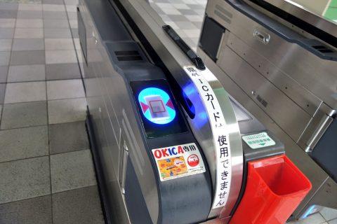 ゆいレールのICカード改札機