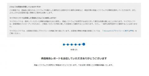 マイクロソフトサポート