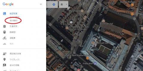 Google-mapのメニュー画面