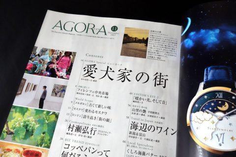 JALカード会員誌AGORAの目次