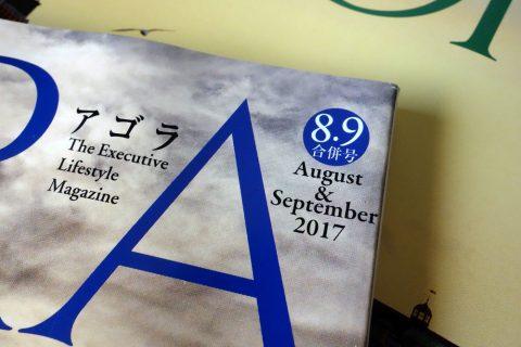 agoraの8・9月合併号