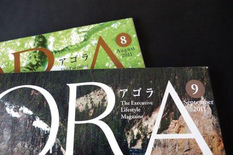 JALカード会員誌AGORAの8月号と9月号