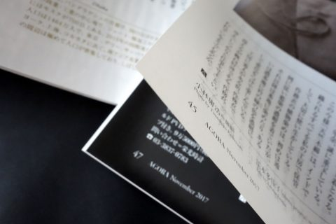 JALカード会員誌AGORAの紙質