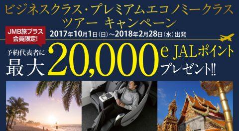 JALダイナミックパッケージのキャンペーン