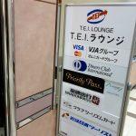 セディナ・ゴールドカードで成田空港T.E.Iラウンジを利用してみた!