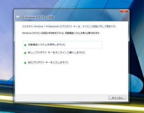 windows7の認証無効