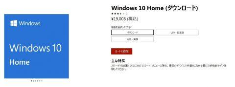 windows10の価格