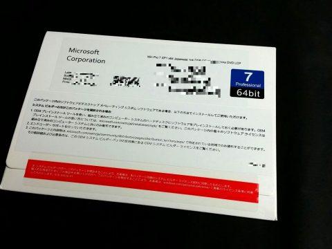 windows7紙パッケージ