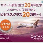 20周年記念!カタール航空【格安】Business Classと成田空港の指定ラウンジ