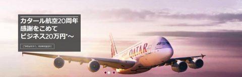 カタール航空格安ビジネスクラスキャンペーン