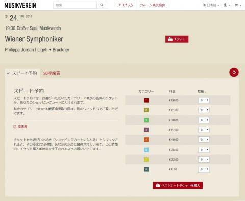 Wiener-Philharmoniker-ticket (15)