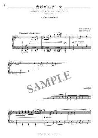 segodon-piano-easy