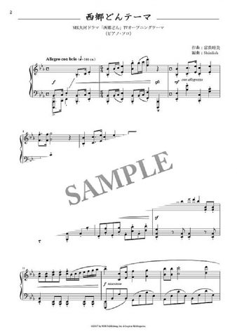 segodon-piano-sheetmusic1