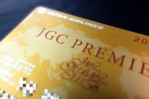 jgc-premierカード