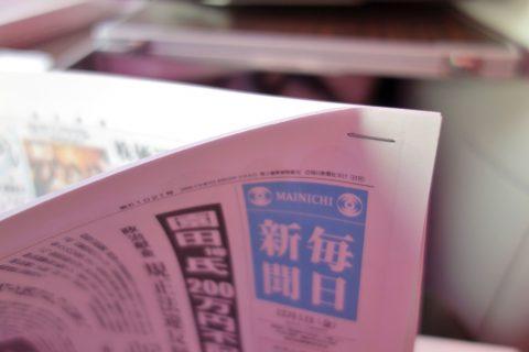日本語の新聞/qatarairways-a350